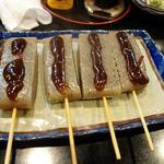 味噌田楽(炙 (Aburi))