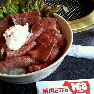 ローストビーフ丼(焼肉ビストロ168(イロハ) )