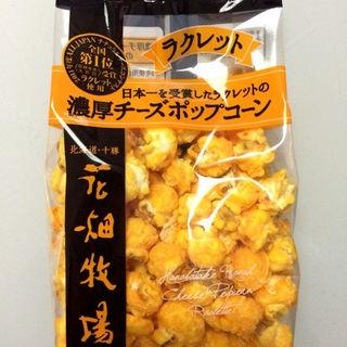 濃厚チーズポップコーン(花畑牧場)