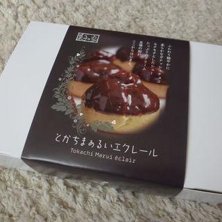 とかちまぁるいエクレール(菓子の家 (カシノイエ))
