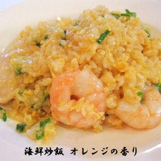 海鮮炒飯 オレンジの香(香桃)
