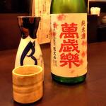 萬歳楽 春一番 蔵出し 純米酒