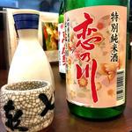 恋の川 春一番 蔵出し 特別純米