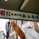 牛串(森谷商店 )