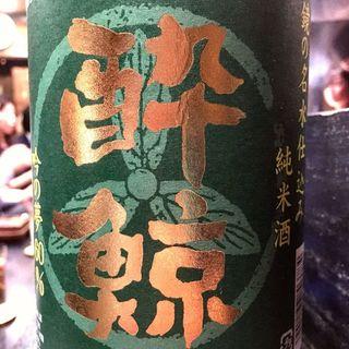 酔鯨 鏡の名水仕込み 純米酒(焼き鳥 松元)