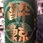 酔鯨 鏡の名水仕込み 純米酒