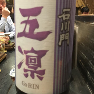 五凛 石川門 純米生酒(焼き鳥 松元 西中洲本店)