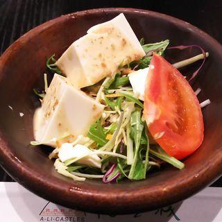 水菜豆腐サラダ(阿里城 川崎ルフロン店)