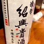 紹興酒 5年 ボトル