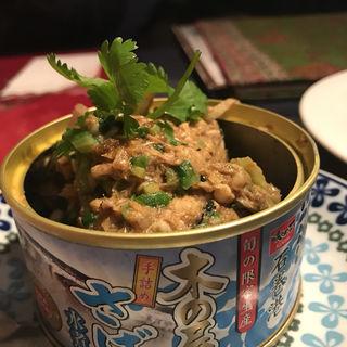 サバ缶(ガラムマサラ)