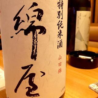 綿屋 特別純米酒(あじ)