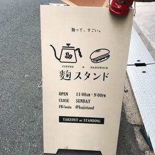スタンダードブレンド(麹スタンド コーヒーアンドサンドイッチ)