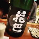 日本酒 花巴