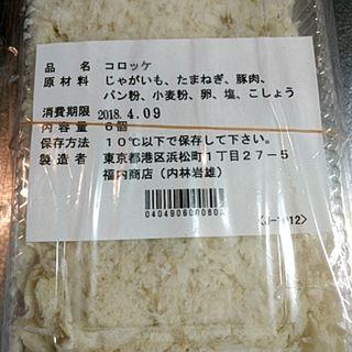 口福コロッケ(福内商店 )