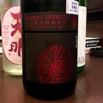 天明 焔 山廃酛 特別純米