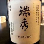 瑞秀 中汲み囲い 特別契約栽培米 山田錦 純米大吟醸