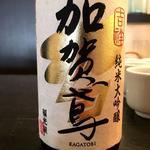 加賀鳶 吉祥 純米大吟醸(サケショップ 福光屋 金沢本店)
