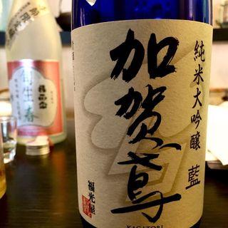 加賀鳶 純米大吟醸 藍(サケショップ 福光屋 金沢本店)