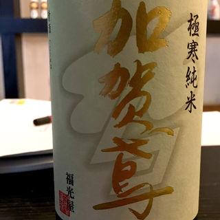 加賀鳶 極寒純米 辛口(サケショップ 福光屋 金沢本店)