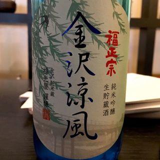 福正宗 金沢涼風 純米吟醸 生貯蔵(サケショップ 福光屋 金沢本店)