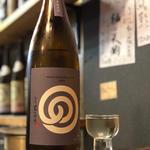 農口尚彦研究所 純米酒 無濾過生原酒(焼鳥はなび)