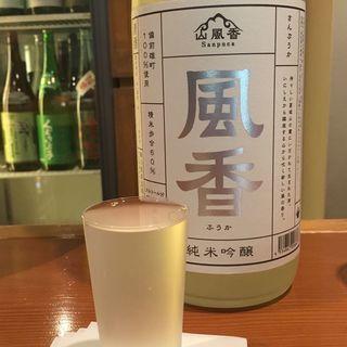 風香 純米吟醸袋しぼり 生原酒(日本酒バー 雲レ日)