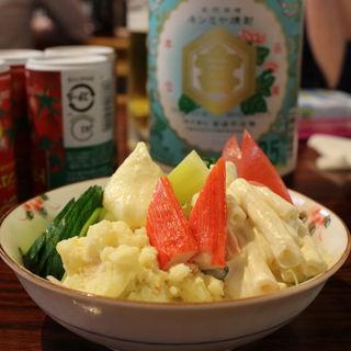 マカロニ&ポテトサラダ(丸千葉)