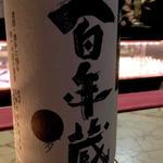 純米酒 百年蔵