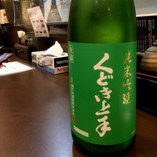 日本酒 くどき上手 純米吟醸(炭火 串焼きボンちゃん)