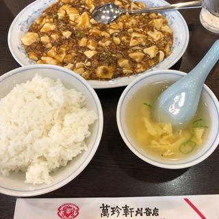麻婆豆腐(萬珍軒 )