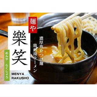 辛口つけ麺 濃厚魚介(並)(樂笑 )