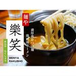 辛口つけ麺 濃厚魚介(並)