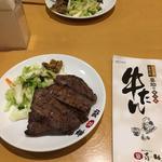 牛タン炭火焼定食(味の牛たん 喜助 エスパル店 (きすけ))