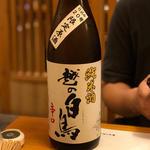 越の白鳥 純米酒 限定辛口原酒
