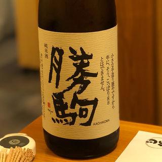 勝駒 限定仕込み特別純米酒(あじ)
