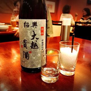 紹興大越貴酒(5年もの)(ふーみん )