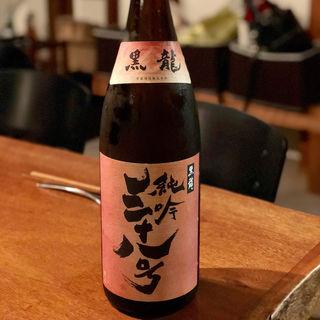 黒龍 純吟三十八号(コノ花まひろ )