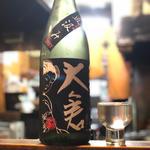 大倉 山廃純米大吟醸 直汲み無濾過生原酒(焼鳥はなび)