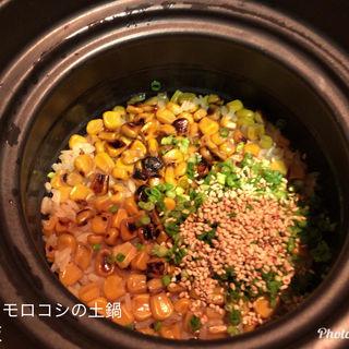 トウモロコシの土鍋ご飯(美の)