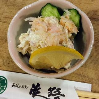 ほっき貝サラダ(浜路 )