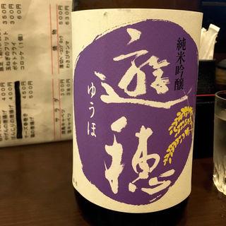 遊穂 純米吟醸(炭火 串焼きボンちゃん)