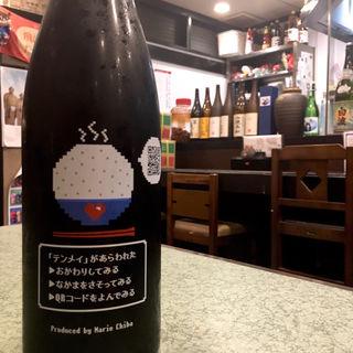 天明 dot SAKE project Vol.2 食いしん坊ボトル(炭火 串焼きボンちゃん)