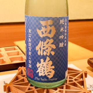 西條鶴 純米吟醸(鮨まつ本)