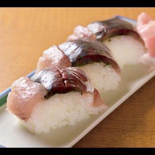 自家製押し寿司(第二力酒蔵)