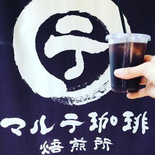 アイスコーヒー(マルテ珈琲焙煎所)