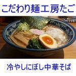 名古屋の旨いラーメンが知りたい人必見!年間200杯を食べ歩くラーメンブログをチェック◎