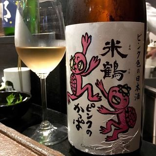 米鶴 純米酒 ピンクのかっぱ(焼き鳥 松元 西中洲本店)