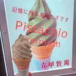 ピスタチオプレミアム(神戸六甲牧場 神戸空港店 )