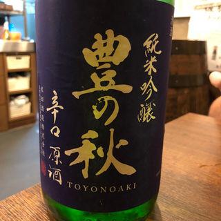 豊の秋 純米吟醸 辛口原酒(炭火 串焼きボンちゃん)