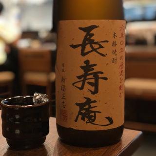 長寿庵(炭火・串焼きボンちゃん)